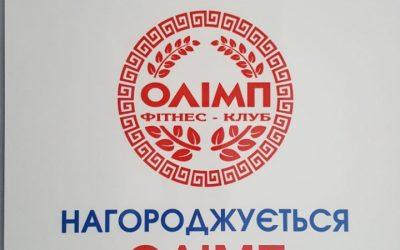 Фитнес-клуб «Олимп» занял 1-е место в номинации «Лучший в категории Спорт»